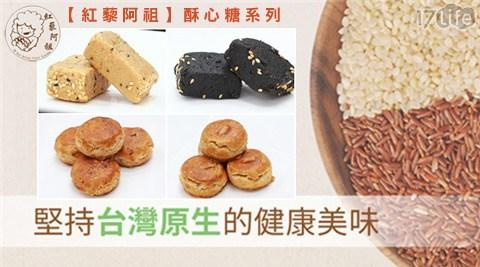 2017/伴手禮/紅藜阿祖/酥心糖/花生酥/新年/伴手禮/禮盒/雞年/團圓