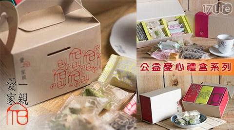愛心/公益/家庭/一家親/禮盒/鳳梨酥/伴手禮/年節/禮盒/牛軋糖/年貨
