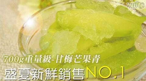 屏東三地門嚴選-700g重量級-甘梅芒果青