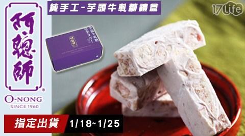 大甲-阿聰師-純 -芋頭牛軋糖 -( 1 18~1 25指定出貨日)