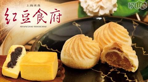 紅豆食府-年節伴手禮系列