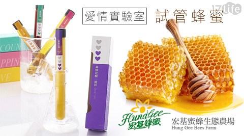 宏基-愛情實驗室-試管蜂蜜