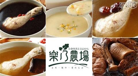 樂乃農場-暖身大份量養生雞湯品