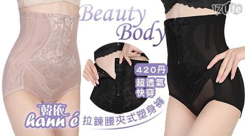 韓依HANN.E-420丹-超透氣快穿拉鍊腰夾式塑身褲