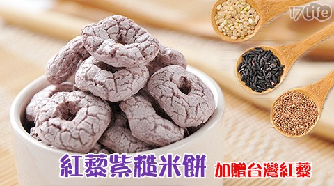 紅藜阿祖/紅藜紫糙米餅/米餅/紅藜/藜麥/糙米