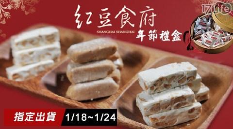 紅豆食府-年節禮盒系列(1/18-1/剑 湖山 世界24出貨)
