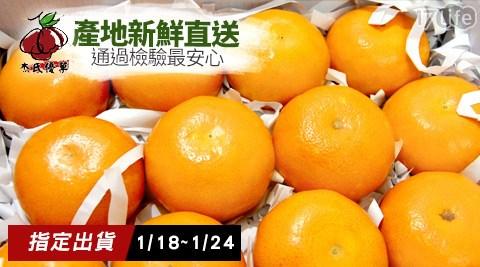 杰氏優菓/優格/益生菌/茂谷柑/柑/橘/水果/禮盒