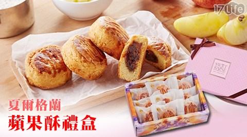 康鼎/夏爾格蘭/蘋果/蘋果酥/禮盒/伴手禮