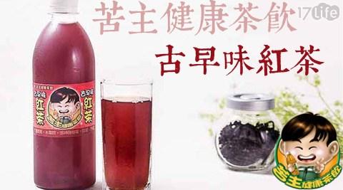 平均每瓶最低只要25元起(含運)即可享有【苦主健康茶飲】古早味紅茶6瓶/10瓶/15瓶/25瓶(450ml±5%/瓶)。