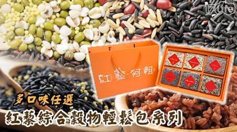 2017/伴手禮/紅藜阿祖/紅藜/綜合/穀物/伴手禮/禮盒/新年/雞年