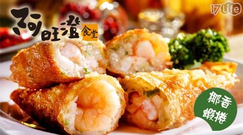 阿旺澄-椰香蝦捲