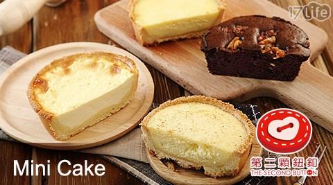平均每盒最低只要89元起(4盒免運)即可享有【第二顆鈕釦】Mini Cake 3吋蛋糕1盒/6盒/8盒/60盒,口味:帕瑪森乳酪/香蕉布朗尼/燒烤乳酪/德國烤布丁。