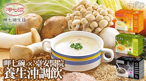 呷七碗x臺安醫院-SGS養生沖調飲