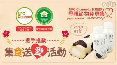 NPOchannel/食物銀行聯合會/集食/送愛/奶凍捲/蛋糕/咖啡/嘉明/鮮奶/牛奶/愛心/公益