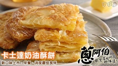 蔥阿伯-卡士達奶油酥餅