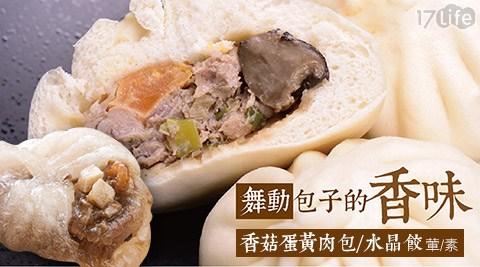 平均每顆最低只要27元起(含運)即可購得【康鼎】古早好味道10顆/20顆/30顆/40顆,商品可選:香菇蛋黃肉包/水晶餃(素)/水晶餃(葷)。