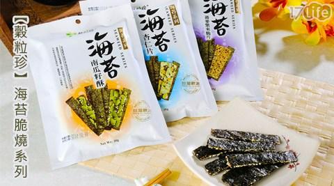 穀粒珍/海苔/脆燒/脆片/上班族/零食/年貨/年節/2017