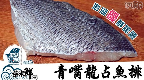 柴米鮮BUY-澎湖優鮮認證-特取青嘴龍占帶皮魚排