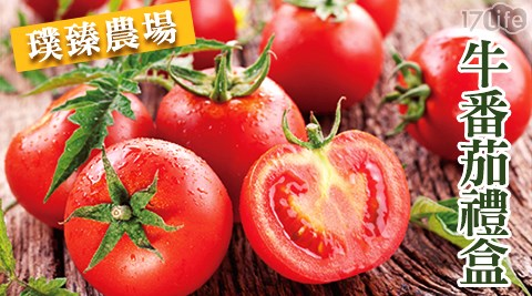 平均每斤最低只要63元起(含運)即可享有【璞臻農場】牛番茄禮盒10斤/20斤(10斤/箱)。