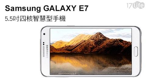 只要4,380元(含運)即可享有【Samsung】原價6,190元GALAXY E7 5.5吋四核智慧型手機-E7000(福利品)只要4,380元(含運)即可享有【Samsung】原價6,190元GALAXY E7 5.5吋四核智慧型手機-E7000(福利品)1支,保固三個月。