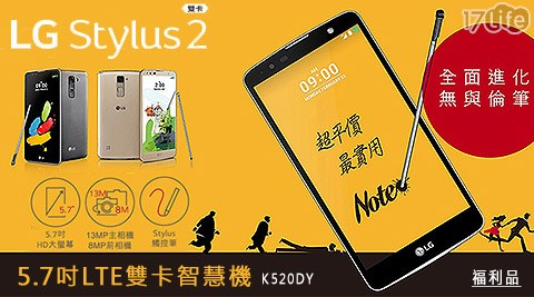 LG /Stylus 2/ 5.7吋/LTE/雙卡/智慧機/(K520DY)