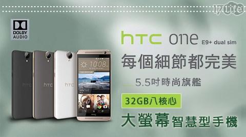 只要5,180元(含運)即可享有原價9,900元HTC One E9+dual sim 32GB八核心5.5 吋大螢幕智慧型手機(福利品)只要5,180元(含運)即可享有原價9,900元HTC One E9+dual sim 32GB八核心5.5 吋大螢幕智慧型手機(福利品)1台,顏色:黑色/金色/白色。