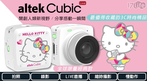 【altek】Cubic 智慧無線直播相機 Kitty版
