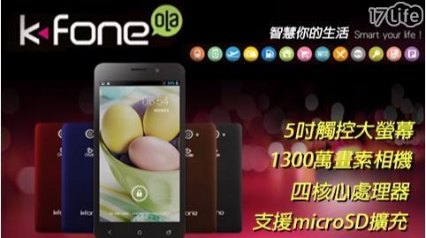 四核/四核心手機/智慧型手機/5吋手機