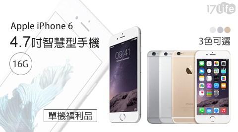 單機福利品/Apple iPhone 6/ 4.7吋/智慧型/手機/(16G)