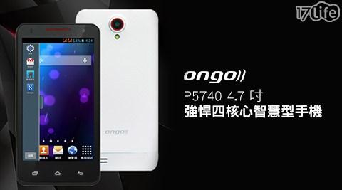 只要2,280元(含運)即可享有原價8,990元Ongo P5740 4.7吋強悍四核心智慧型手機(福利品)只要2,280元(含運)即可享有原價8,990元Ongo P5740 4.7吋強悍四核心智慧型手機(福利品)1入,顏色:黑色/白色,購買享3個月保固!