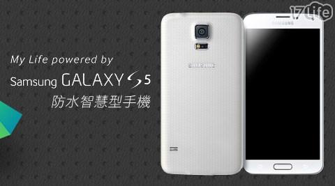 Samsung-Galaxy S5 16GB四核5.1吋防水智慧型手機(福利品)