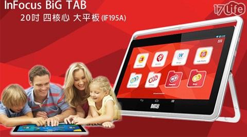 InFocus-超大尺寸IF 195a Big Tab 20吋四核平板電腦(福利品)