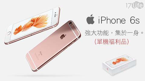 只要14,880元(含運)即可享有原價28,500元Apple iPhone 6s 16G 智慧型手機1入(單機福利品),顏色:玫瑰金只要14,880元(含運)即可享有原價28,500元Apple iPhone 6s 16G 智慧型手機1入(單機福利品),顏色:玫瑰金。
