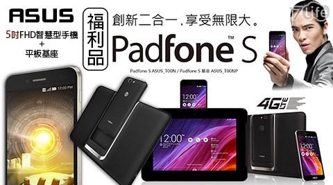 福利品/華碩 ASUS/ASUS PadFone S/ 5吋/FHD/智慧型手機