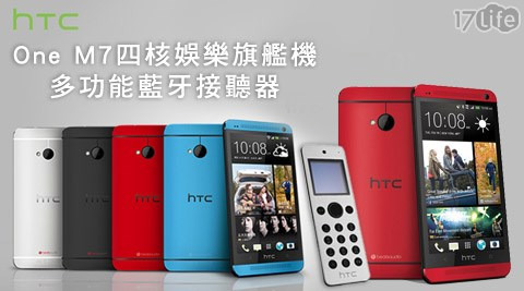 只要1280元起(含運)即可購得【HTC宏達電】原價最高6380元智慧型手機配件系列:(A)mini