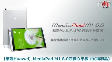 平均每台最低只要2999元起(含運)即可購得【華為Huawei】MediaPad M1 8.0四核心平板-白(福利品)1台/2台,享3個月保固。