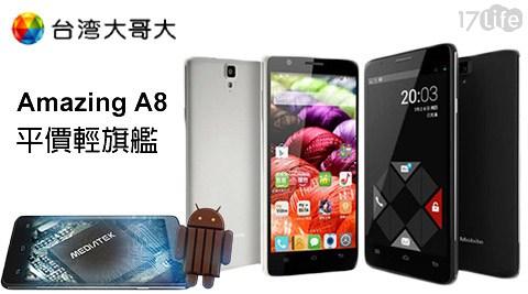 拆封新品/TWM /Amazing/ A8 /5.5吋/八核心/智慧型手機