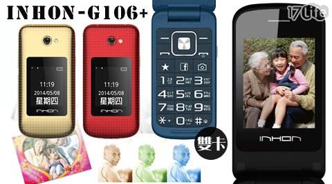手機/雙卡機/INHON/G106+/雙卡雙待/福利品/