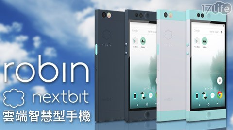 Nextbit/Robin/羅賓/雲端/智慧型手機