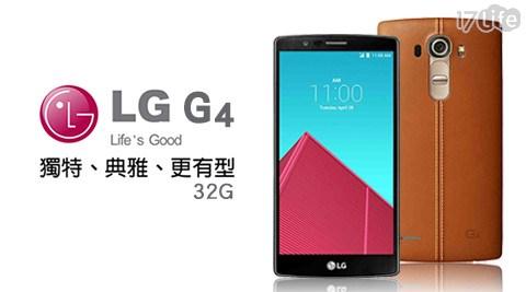 只要6,450元(含運)即可享有【LG】原價16,990元G4 32G 5.5吋六核旗艦智慧機-經典棕(福利品)只要6,450元(含運)即可享有【LG】原價16,990元G4 32G 5.5吋六核旗艦智慧機-經典棕(福利品)一台,保固三個月。