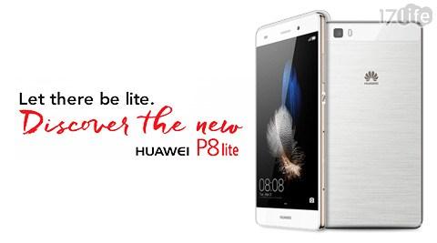 只要3,790元(含運)即可享有【HUAWEI 】原價7,580元P8 lite 五吋八核雙卡雙待智慧機16G-白色(福利品)1台只要3,790元(含運)即可享有【HUAWEI 】原價7,580元P8 lite 五吋八核雙卡雙待智慧機16G-白色(福利品)1台。