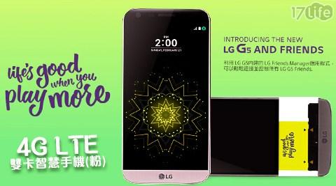 福利品/LG /G5 /5.3吋/4G /LTE雙卡/智慧手機/32GB/粉色