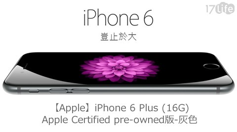 Apple-iPhone 6 Plus (16G)-Apple Certified pre-owned版-灰色