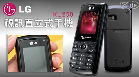 只要990元(含運)即可享有【LG】原價3,580元KU250 3G視訊直立式手機(福利品)只要990元(含運)即可享有【LG】原價3,580元KU250 3G視訊直立式手機(福利品)1入,顏色:黑色。