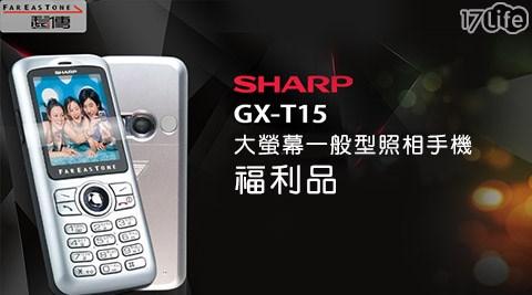 平均每台最低只要480元起(含運)即可購得【SHARP】GX-T15大螢幕一般型照相手機(福利品)1台/2台,顏色:銀色,購買即享3個月保固服務!