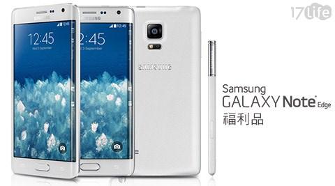 只要7,990元(含運)即可享有【Samsung】原價20,900元GALAXY Note Edge 4G LTE 5.6吋四核心曲面旗艦智慧機-白(福利品)只要7,990元(含運)即可享有【Samsung】原價20,900元GALAXY Note Edge 4G LTE 5.6吋四核心曲面旗艦智慧機-白(福利品)1台,享3個月保固。