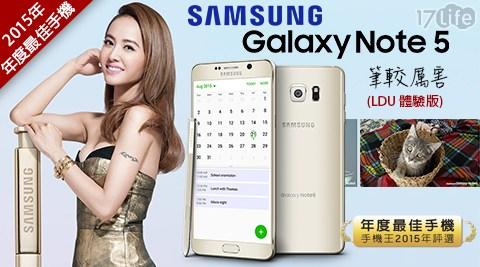 只要 3,999 元 (含運) 即可享有原價 23,880 元 【Samsung】Galaxy Note5 32GB【LDU體驗版】