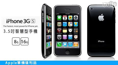 Apple 單機福利品/iPhone /3GS/ 3.5吋/智慧型手機/(8G版)/(16G版)