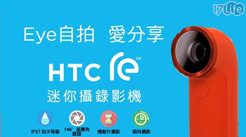 HTC/RE /迷你/攝錄影機/橘色