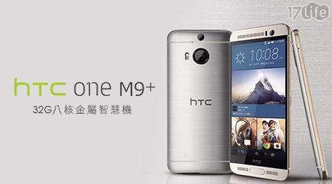 只要7,990元(含運)即可享有【HTC】原價20,900元One M9+ 32G八核金屬智慧機-銀色(福利品)1支,出貨廠商保固三個月。